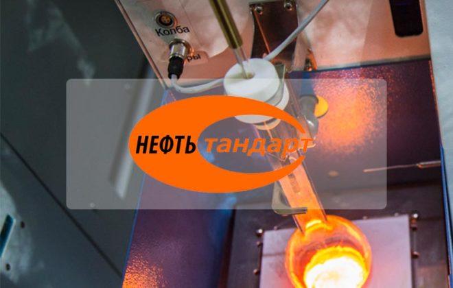 Компания Нефть-Стандарт