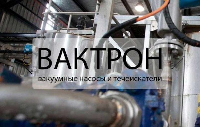 Компания Вактрон
