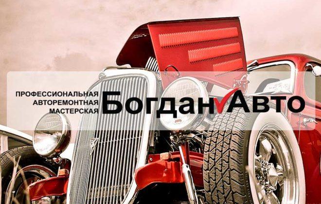Автомастерская Богдан Авто